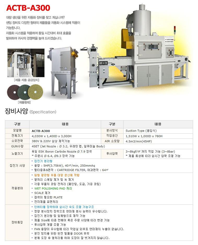 한국브라스트(주) 자동화 설비 ACTB-A300