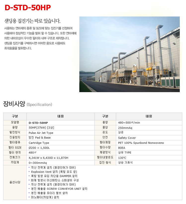 한국브라스트(주) 샌딩용 집진기 D-STD-50HP
