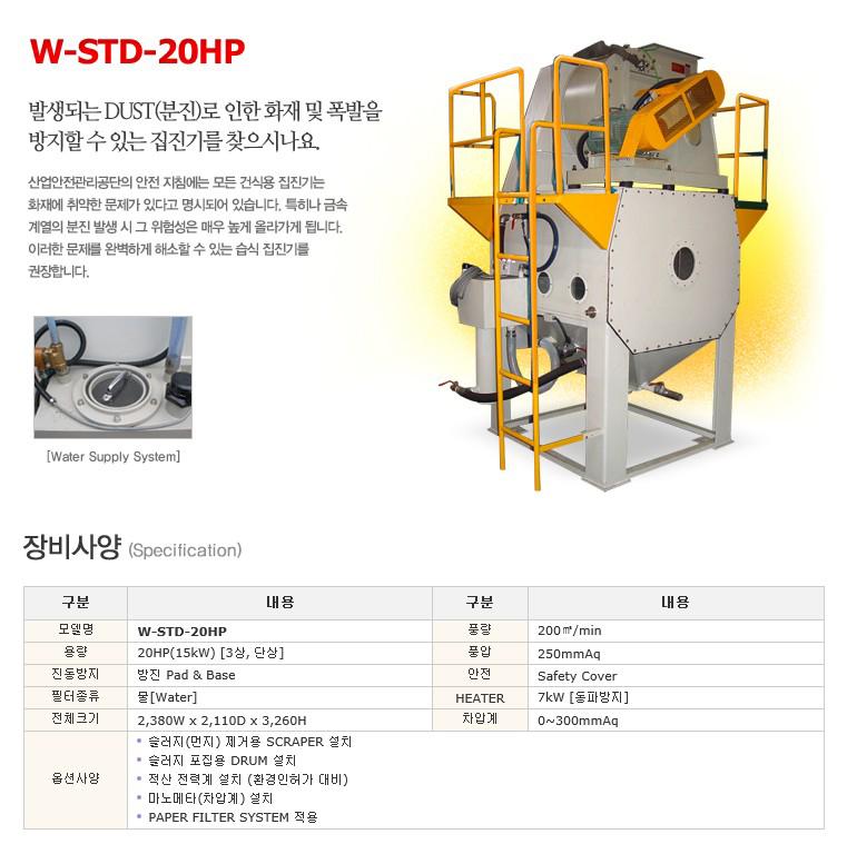 한국브라스트(주) 습식 집진기 W-STD-20HP