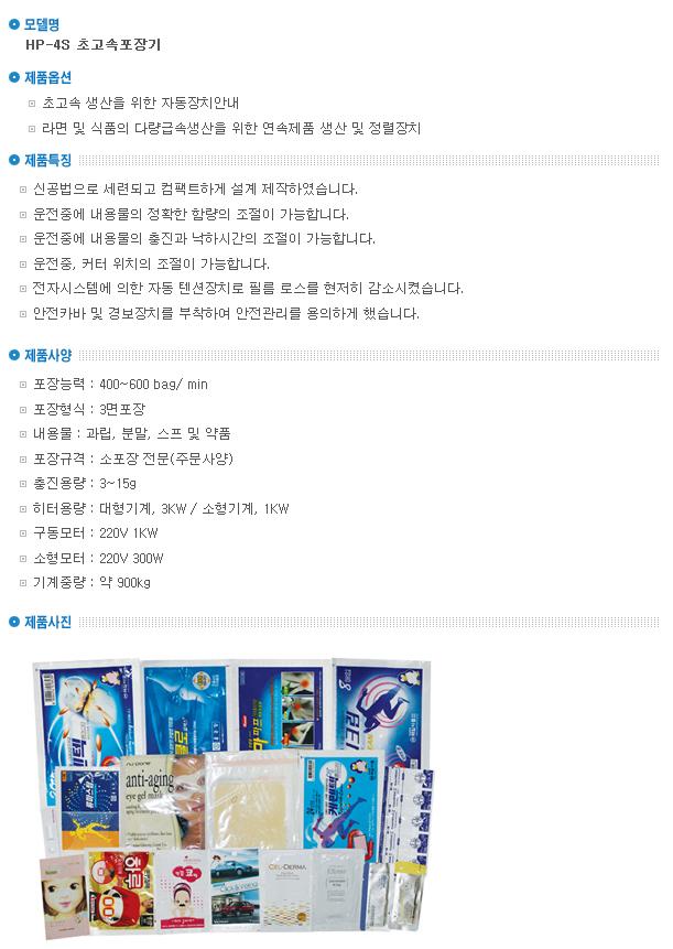 (주)한독자동기 초고속포장기 HP-4S 1