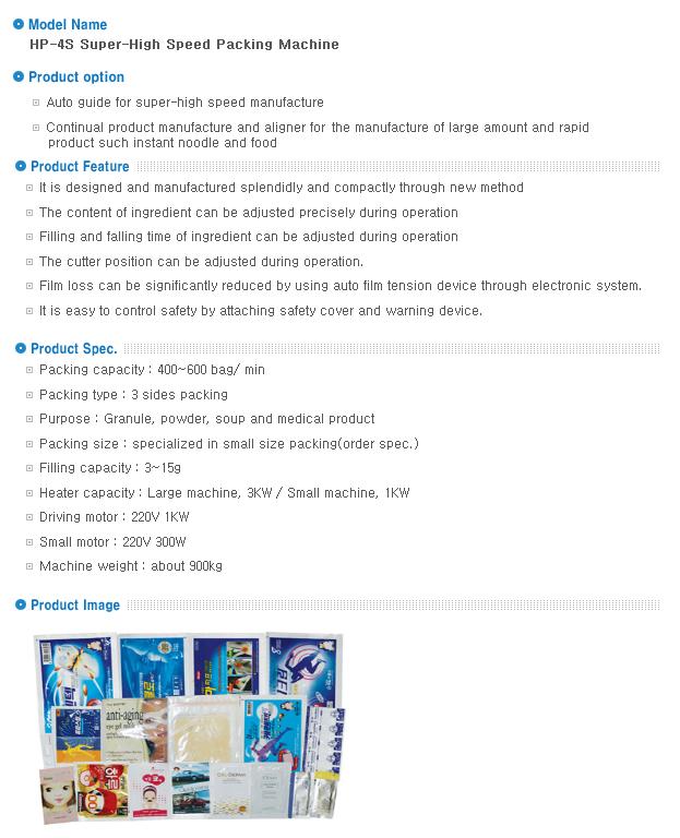 HANDOK Super-High Speed Packing Machine HP-4S
