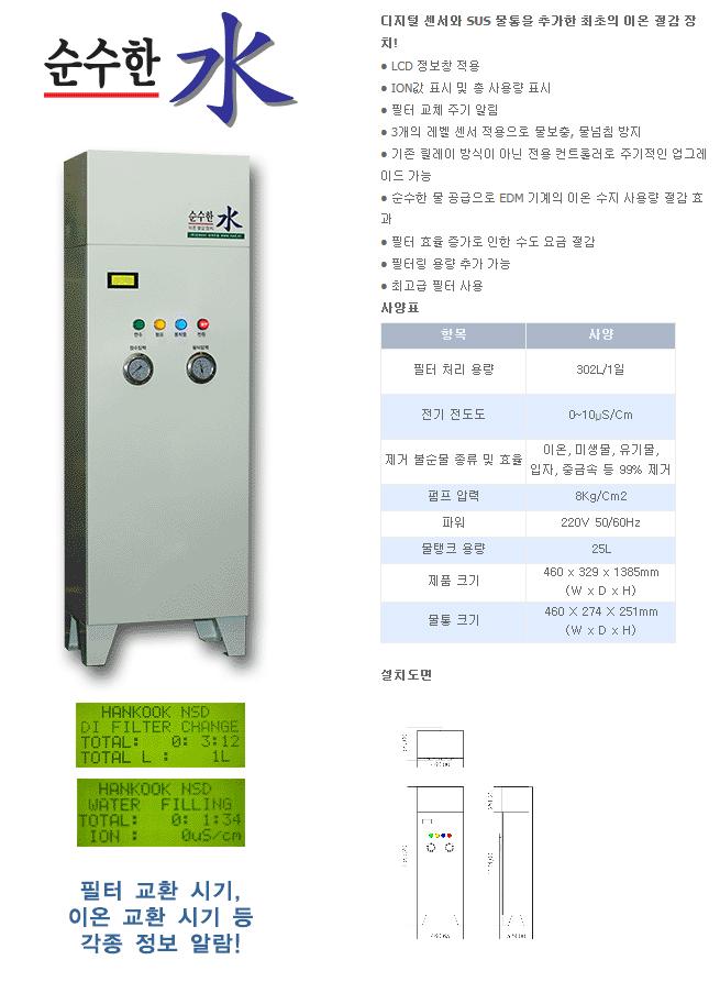 한국엔에스디 이온수지절감장치 PURE W 1