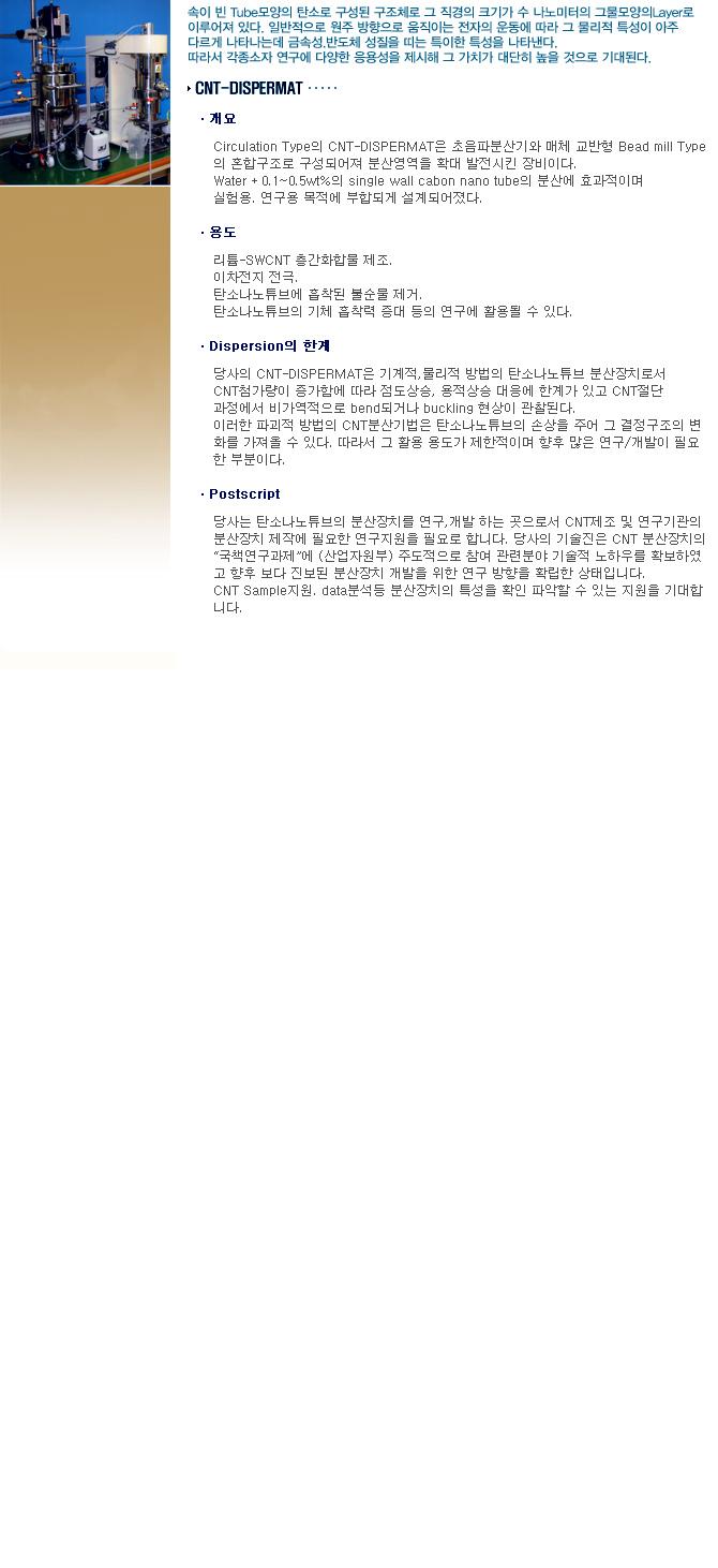 한국분체기계(주) NANO Technology
