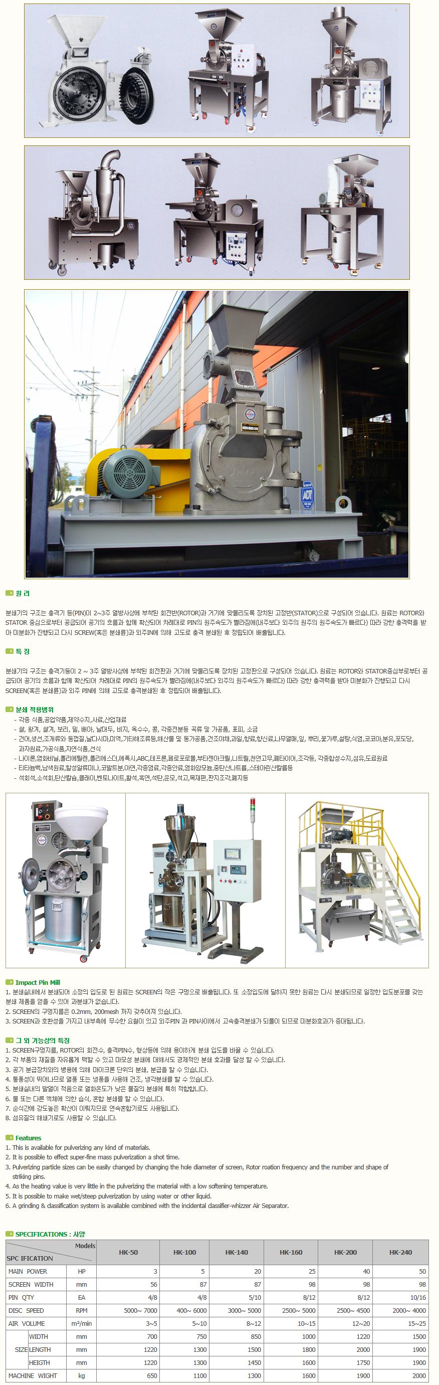 한국분체기계(주) Pin Mill HK Series