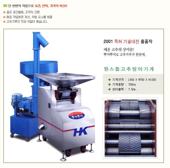 한국분체기계(주) Hot Pepper MIU