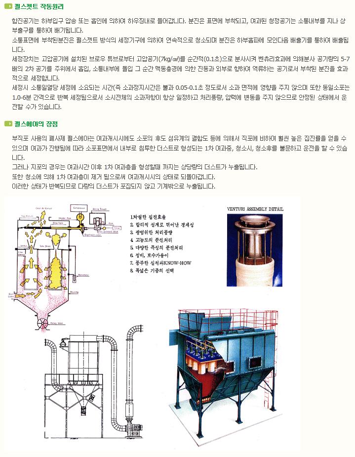 한국분체기계(주) Pulse-Air/Dust Collector