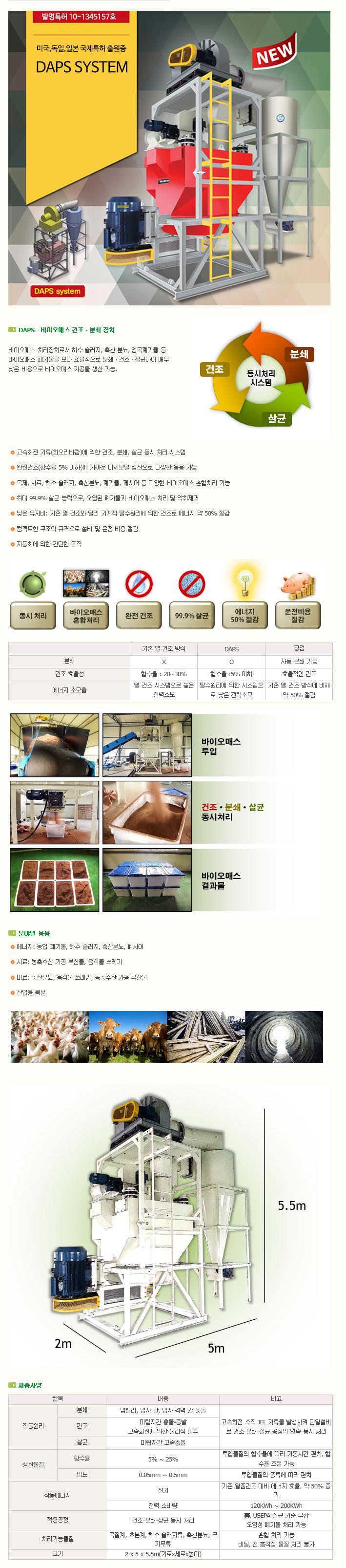한국분체기계(주) DAPS System  1