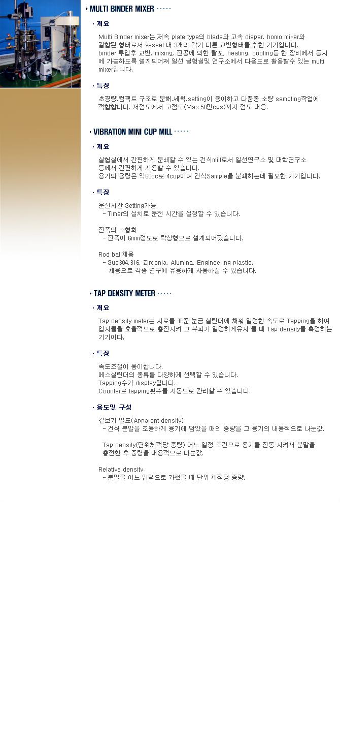 한국분체기계(주) NANO Technology  3