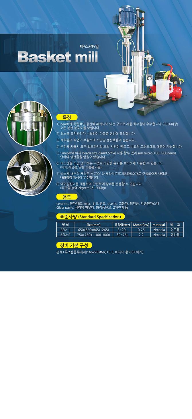 한국분체기계(주) NANO Technology  2
