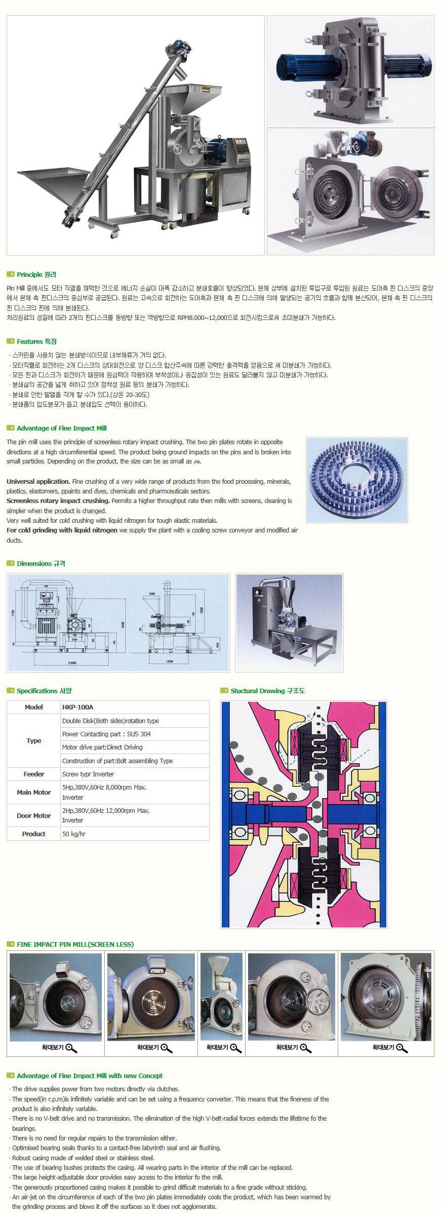 한국분체기계(주) Fine Impact Mill