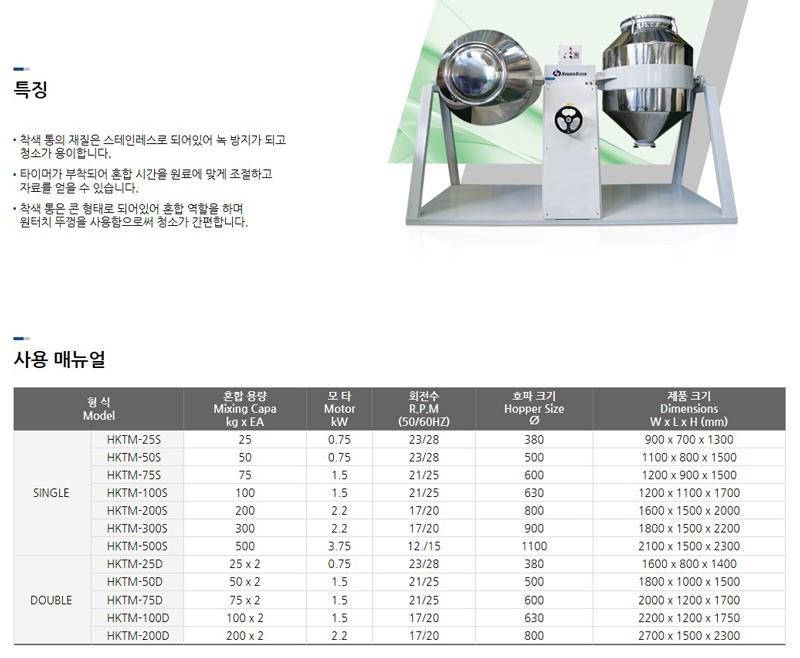 한국시스템(주) 착색기