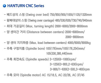 한국공작기계(주) CNC 수평선반 HANTURN CNC Series 1