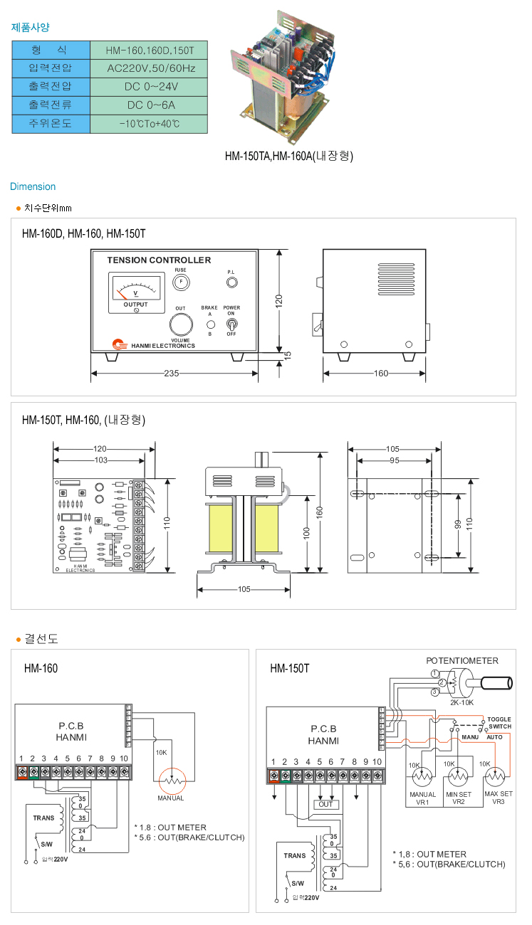 (주)한미전자제어 Manual Tension Control HM-series 1