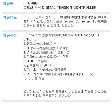 (주)한미전자제어 Digital Tension Controller HTC-600