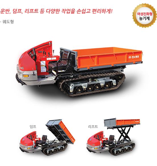 (주)한서정공 농업용운반차 (승용형) HC-Series