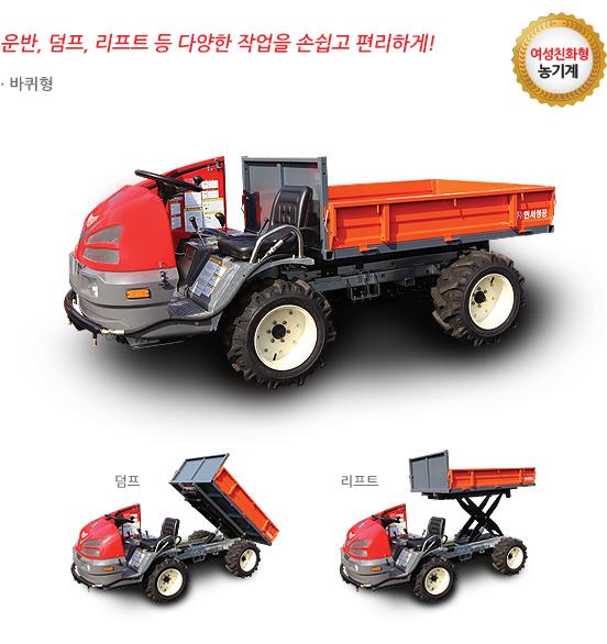(주)한서정공 농업용운반차 (승용형) HC-Series 2