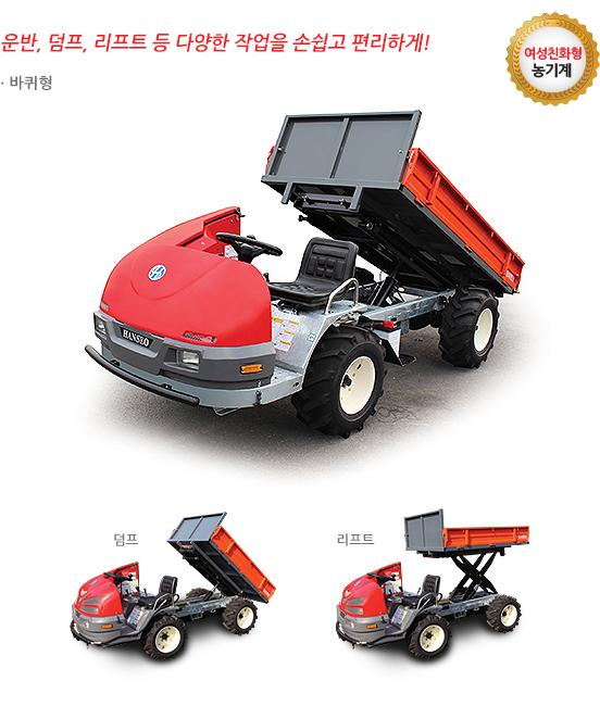 (주)한서정공 농업용운반차 (승용형) HC-Series 4