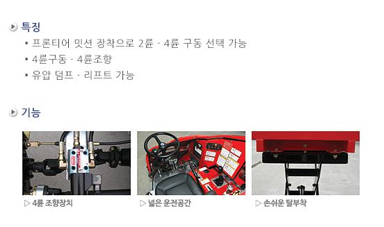 (주)한서정공 농업용운반차 (승용형) HC-Series 5
