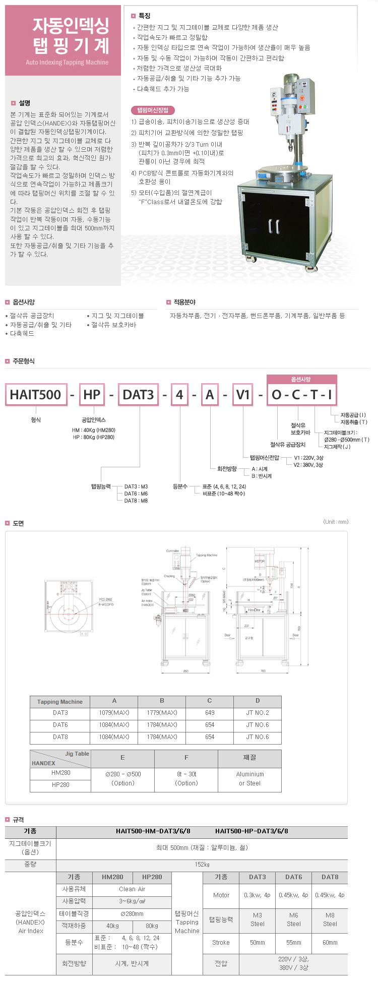 한신로보테크 자동인덱싱탭핑기계 HAIT500 Series 1