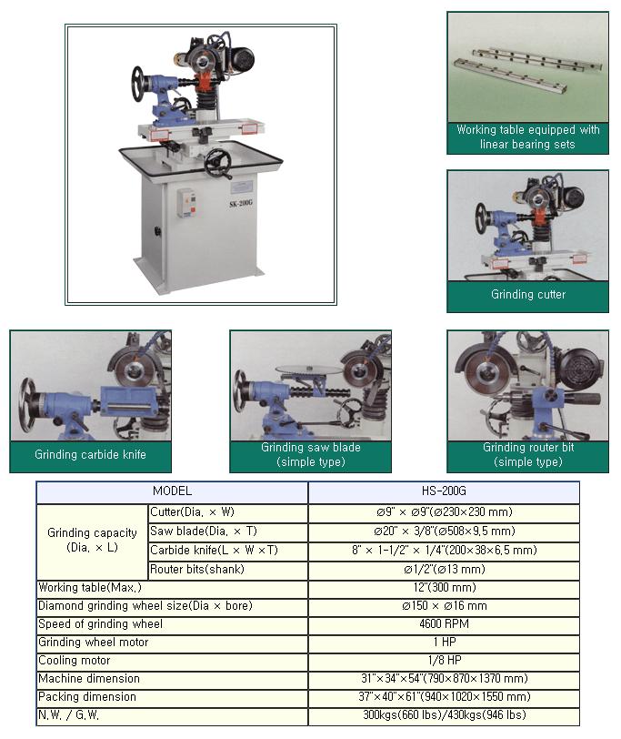 한신목공기계 초경공구연삭기계 HS-200G