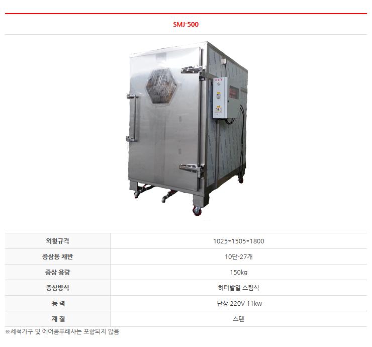 한성 전기히터형 증삼기 SMJ-500 1
