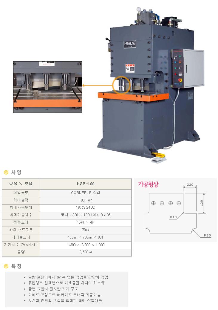 (주)한성텍 Corner Press Machine HSP-100