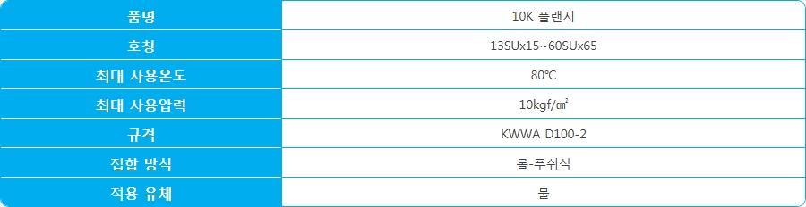 (주)하이스텐 10K 플랜지 13SUx15~60SUx65