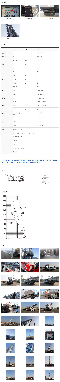 (주)호룡 고가사다리차 PE-450P 1