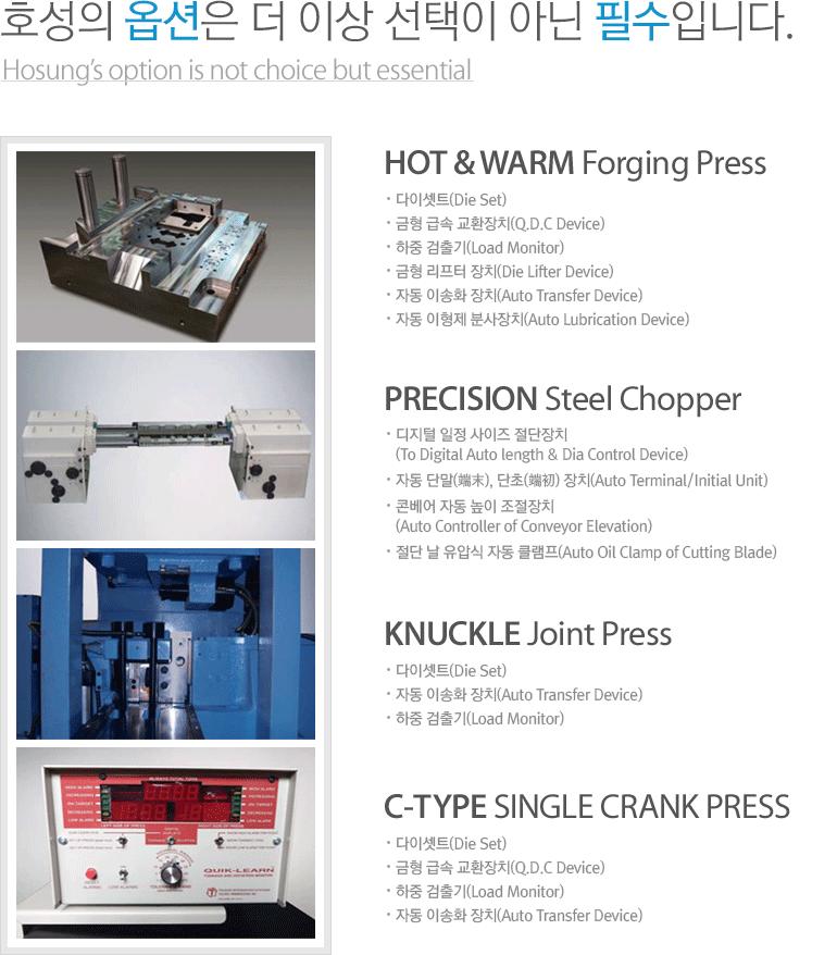 호성기계공업 옵션  1