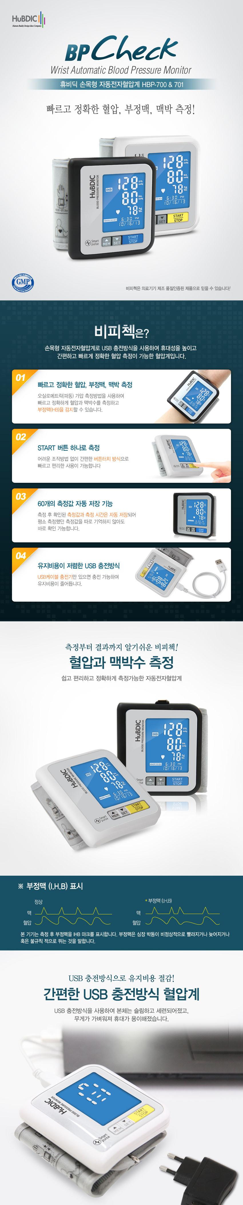 휴비딕 비피첵 손목 혈압계 HBP-700, HBP-701