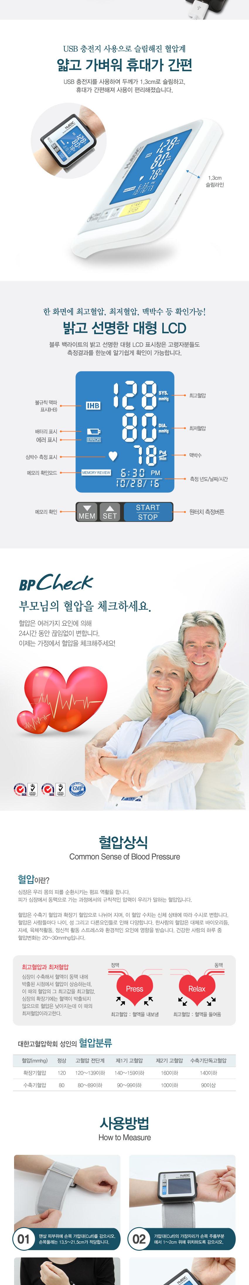 휴비딕 비피첵 손목 혈압계 HBP-700, HBP-701 1