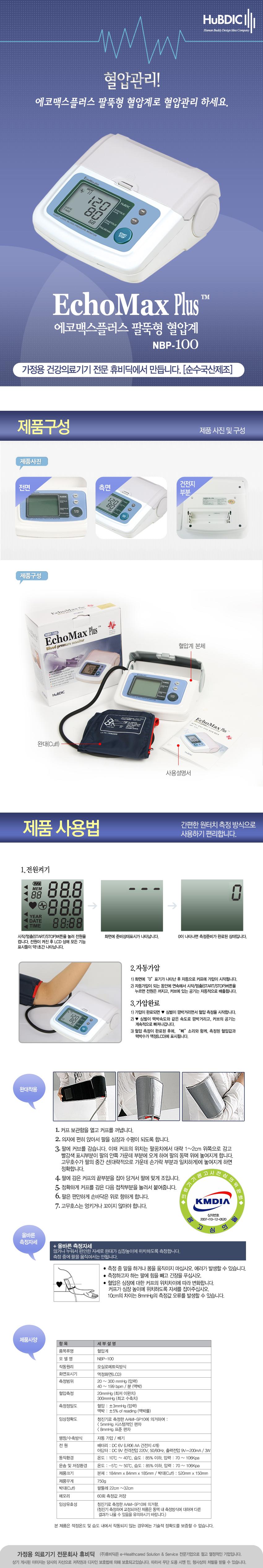 휴비딕 에코맥스플러스TM 팔뚝 혈압계 NBP-100