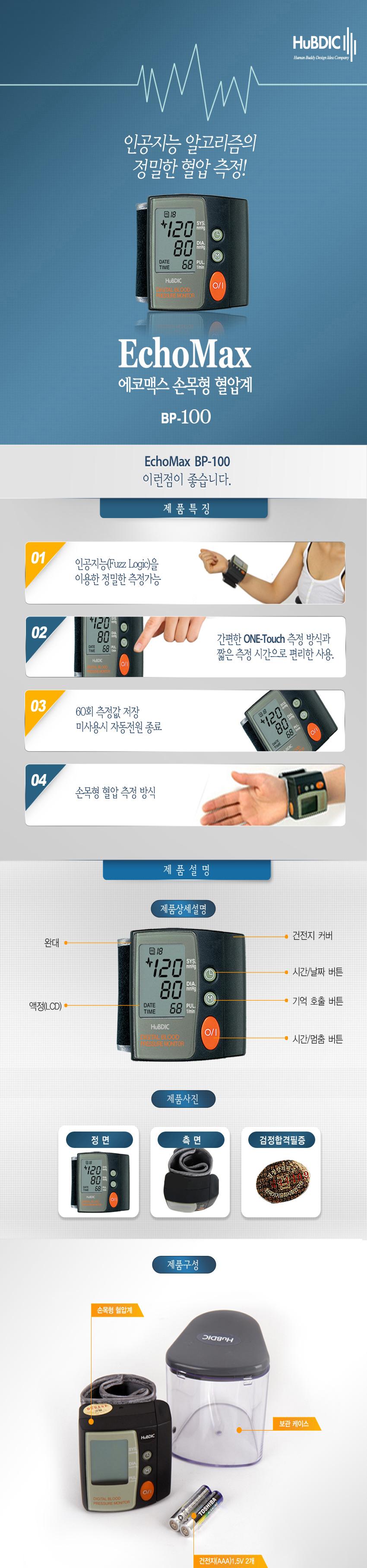 휴비딕 에코맥스 손목 혈압계 BP-100