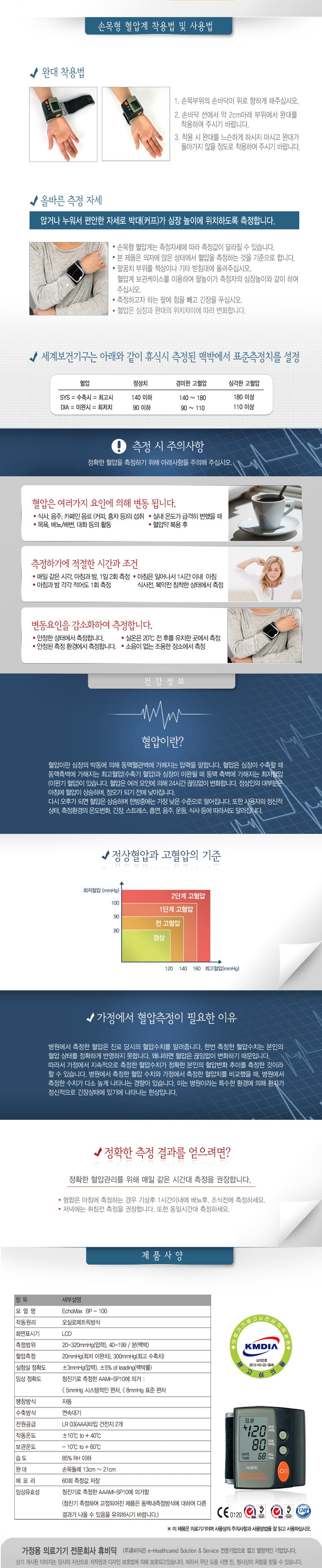 휴비딕 에코맥스 손목 혈압계 BP-100 1