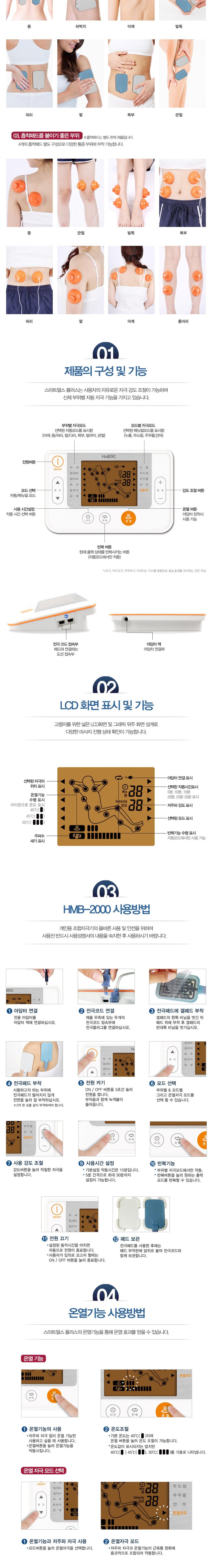 휴비딕 개인용 조합 자극기 스마트펄스 플러스 HMB-2000 1