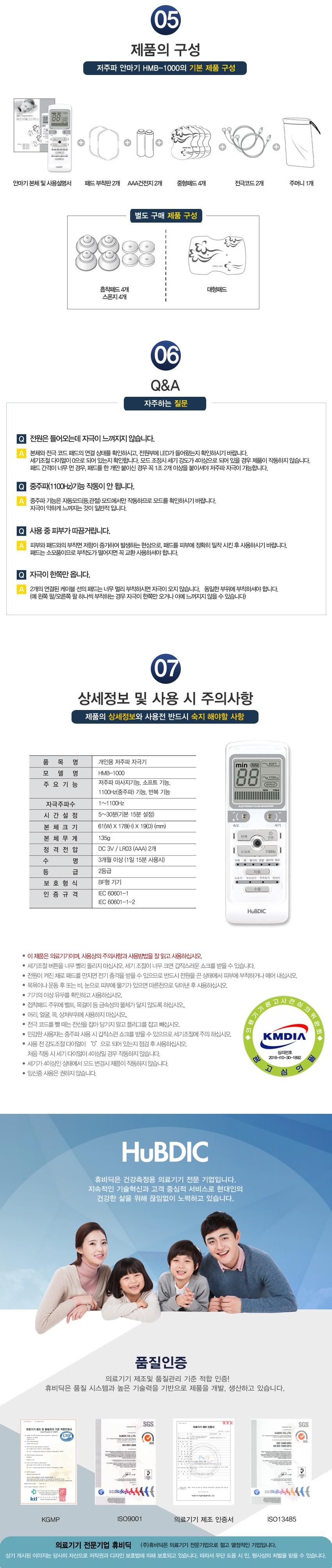 휴비딕 웨이브펄스 플러스 저주파 자극기 HMB-1000 3