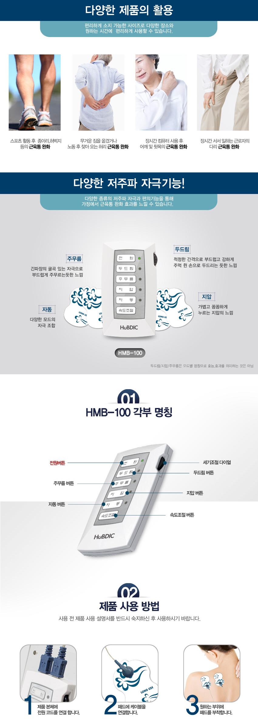 휴비딕 드림파워 플러스 HMB-100 1