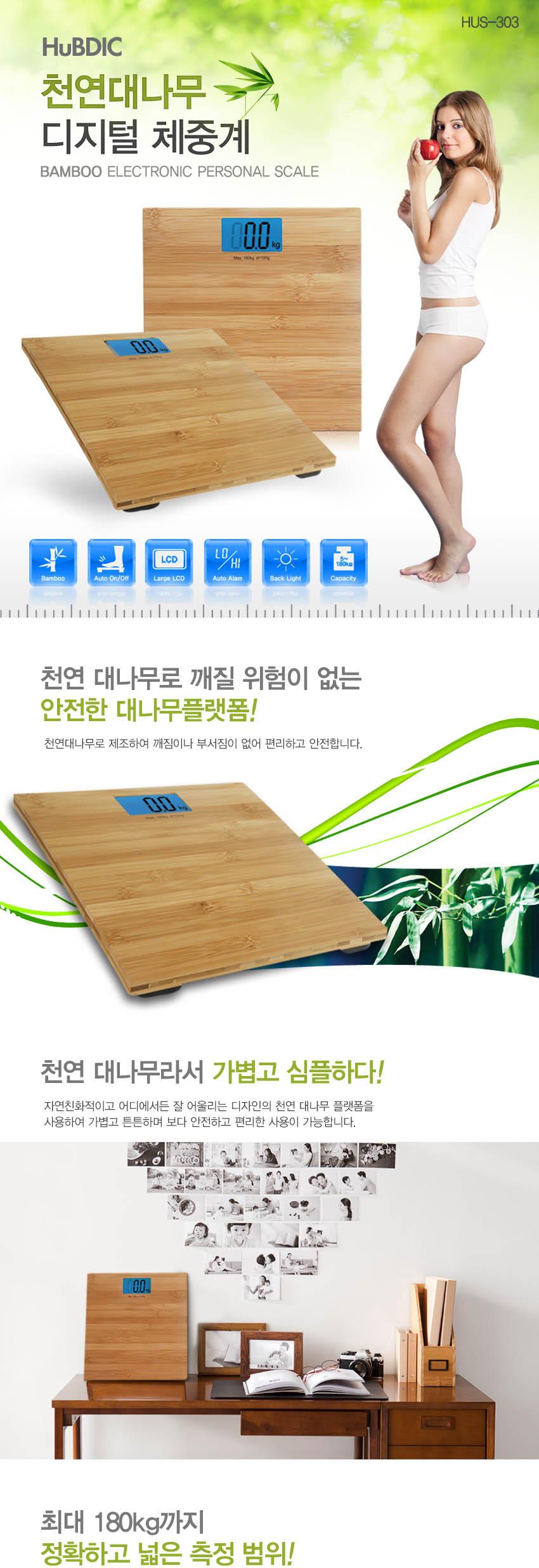 휴비딕 대나무 체중계 HUS-303