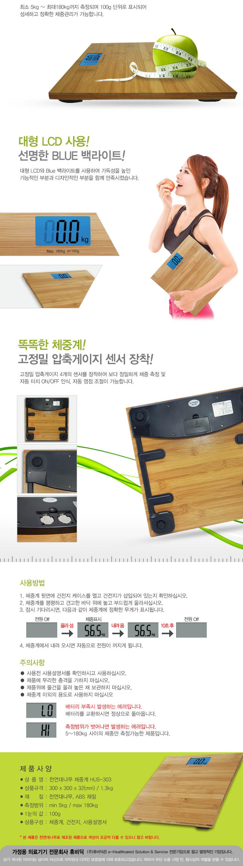 휴비딕 대나무 체중계 HUS-303 1
