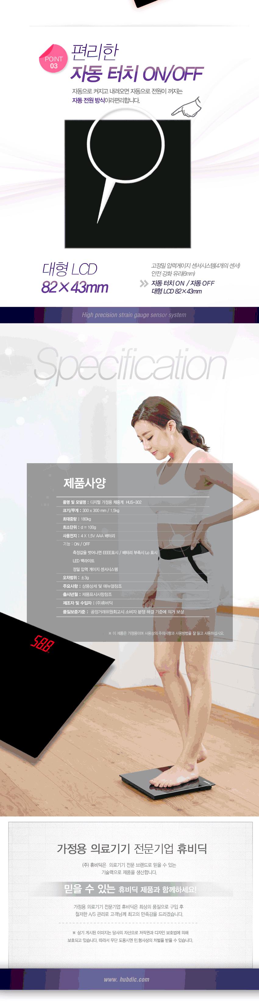 휴비딕 매직 체중계 HUS-302 2