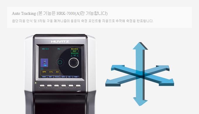 (주)휴비츠 검안용 굴절측정기 HRK-7000, HRK-7000A 8