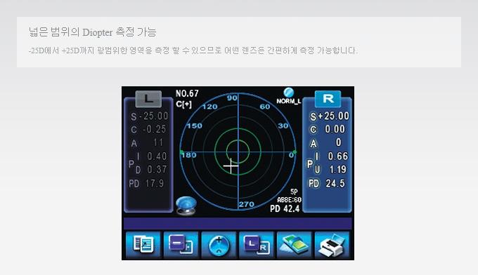 (주)휴비츠 Auto Lensmeter HLM-7000 6