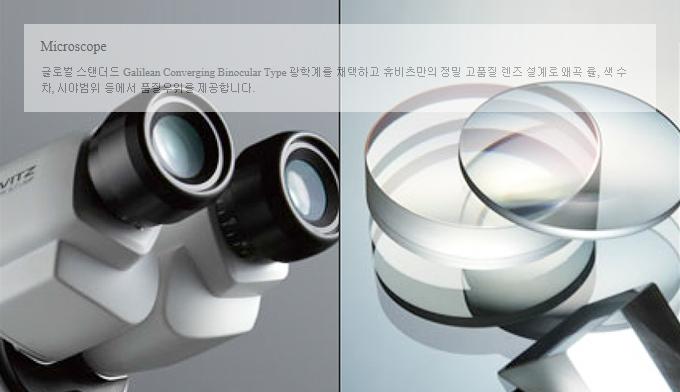 (주)휴비츠 틈새등현미경 HS-7000 5