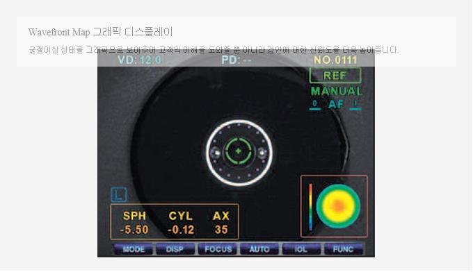 (주)휴비츠 검안용 굴절측정기 HRK-7000, HRK-7000A 7