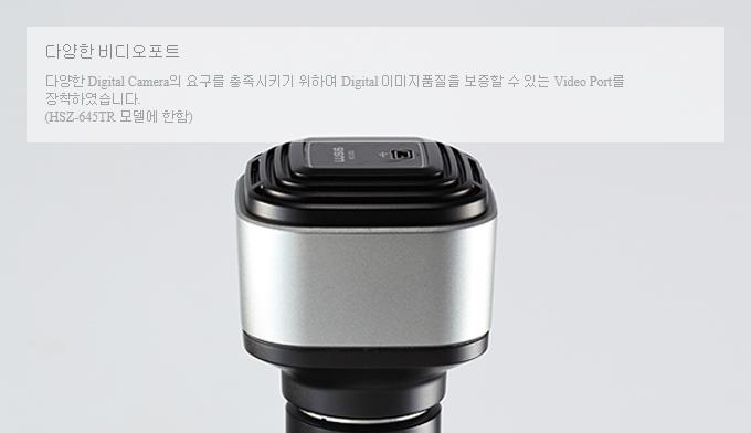 (주)휴비츠 Stereo Microscope HSZ-600 Series 11