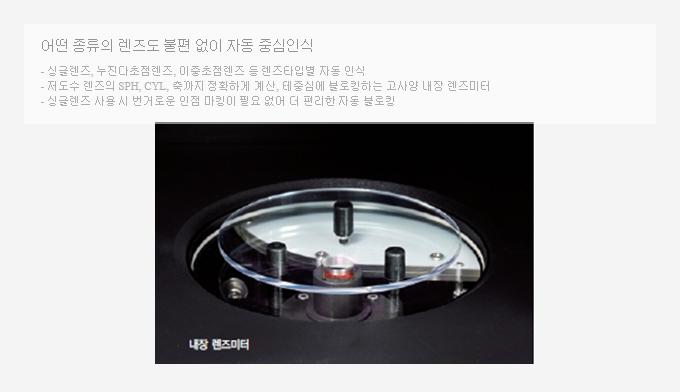 (주)휴비츠 Auto-Blocker with Frame Reader HAB-8000 4