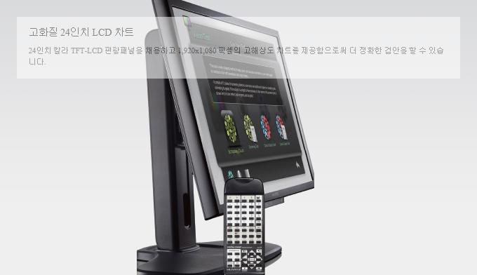 (주)휴비츠 시력표 HDC-9000N/PF 6