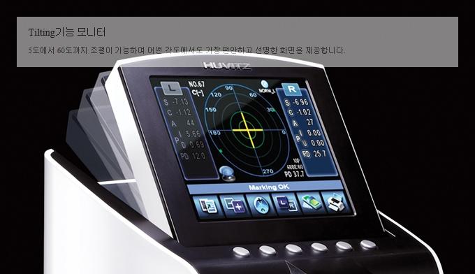 (주)휴비츠 Auto Lensmeter HLM-7000 7