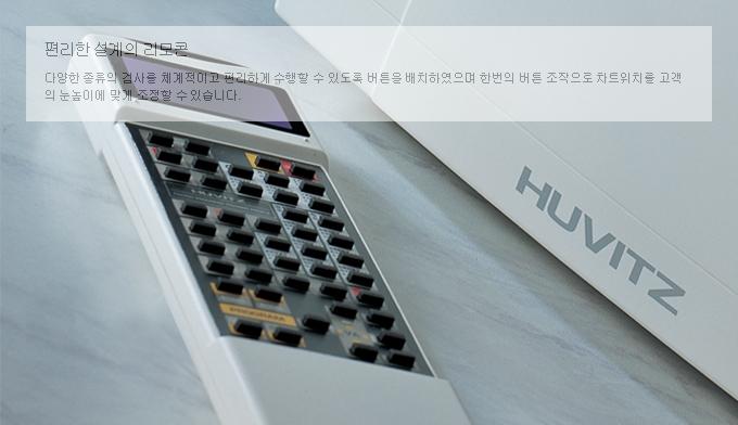 (주)휴비츠 시력표 CDC-4000 5