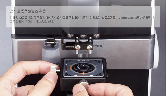 (주)휴비츠 Auto Lensmeter HLM-7000 8